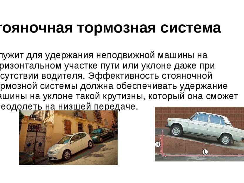 Стояночная тормозная система служит для удержания неподвижной машины на гори...