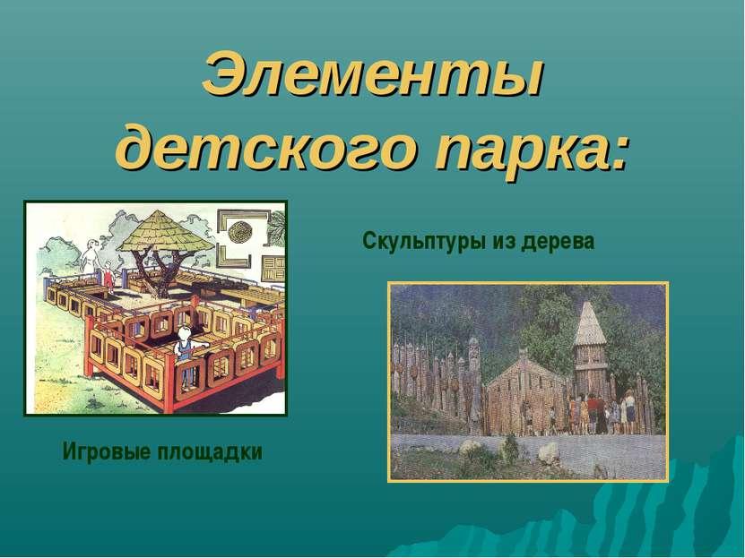 Элементы детского парка: Игровые площадки Скульптуры из дерева