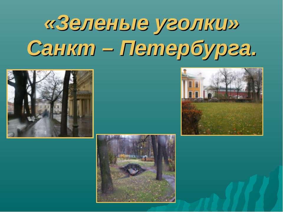 «Зеленые уголки» Санкт – Петербурга.