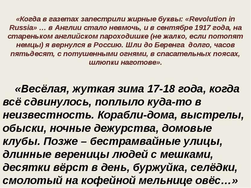 «Когда в газетах запестрили жирные буквы: «Revolution in Russia» … в Англии с...
