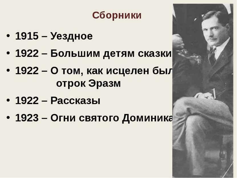 Сборники 1915 – Уездное 1922 – Большим детям сказки 1922 – О том, как исцелен...