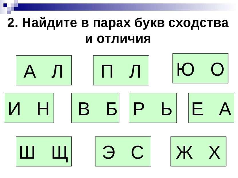2. Найдите в парах букв сходства и отличия А Л И Н В Б Р Ь Е А П Л Ю О Ш Щ Э ...