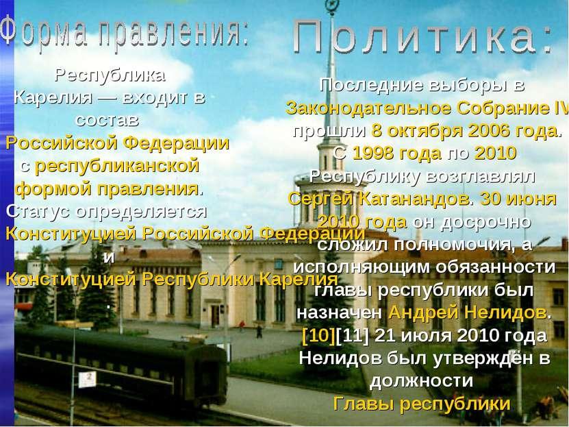 Республика Карелия— входит в состав Российской Федерации с республиканской ф...