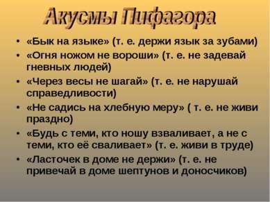 «Бык на языке» (т. е. держи язык за зубами) «Огня ножом не вороши» (т. е. не ...