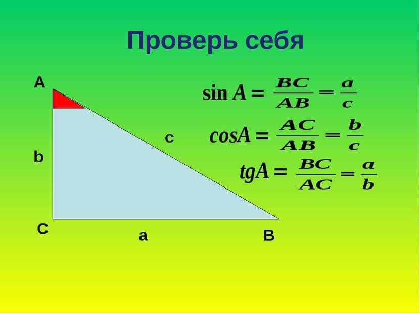 Проверь себя А С В b c a