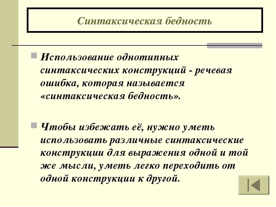 Синтаксическая бедность Использование однотипных синтаксических конструкций -...