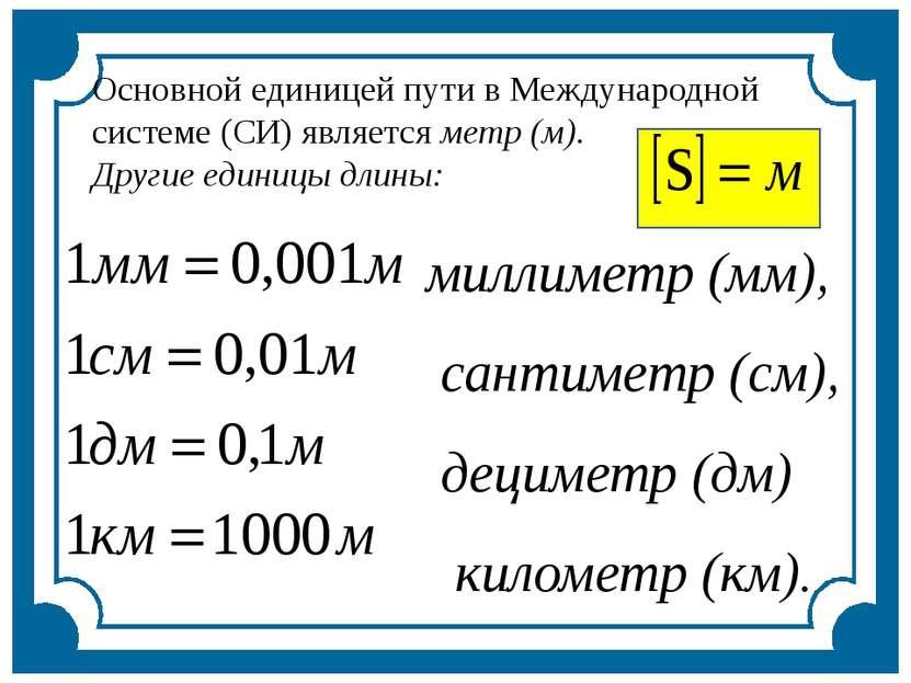 Основной единицей пути в Международной системе (СИ) является метр (м). Другие...