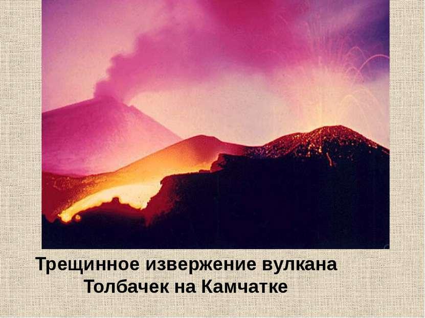 Трещинное извержение вулкана Толбачек на Камчатке