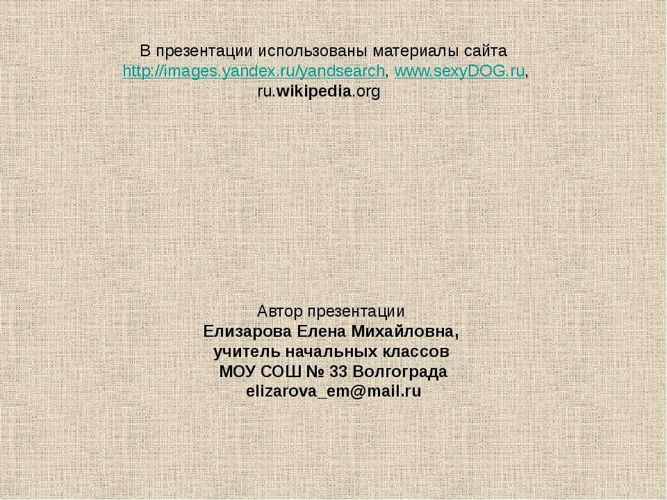 В презентации использованы материалы сайта http://images.yandex.ru/yandsearch...