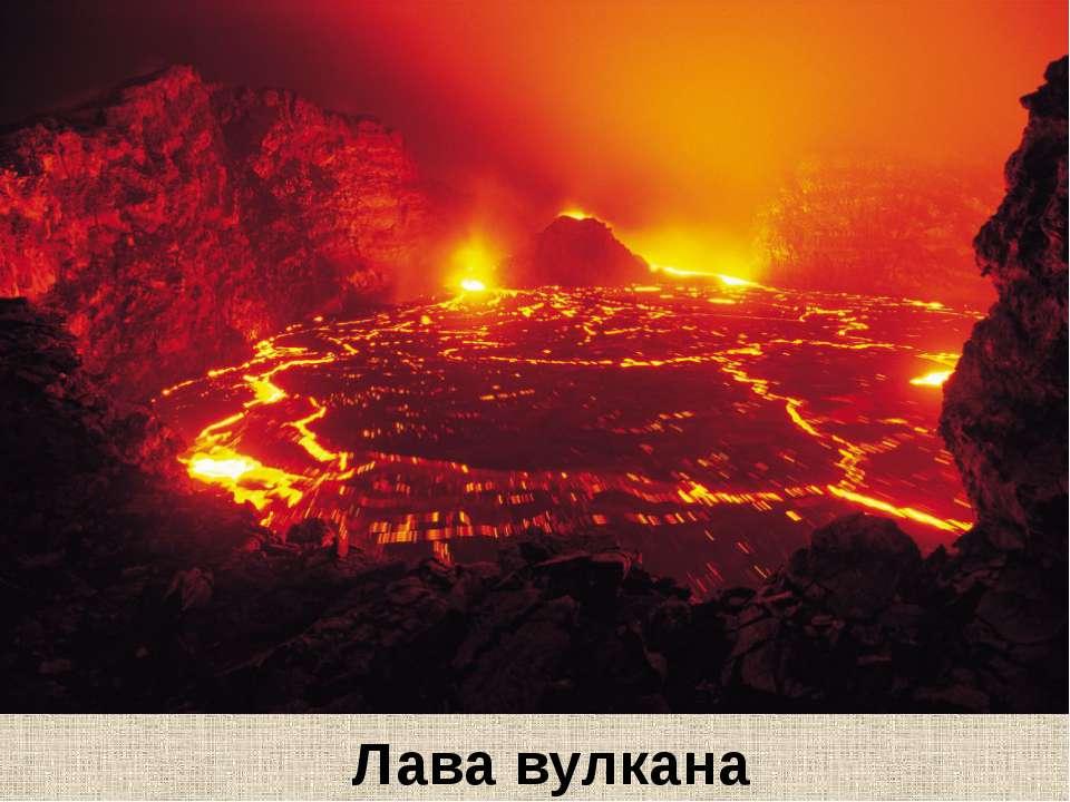 Лава вулкана