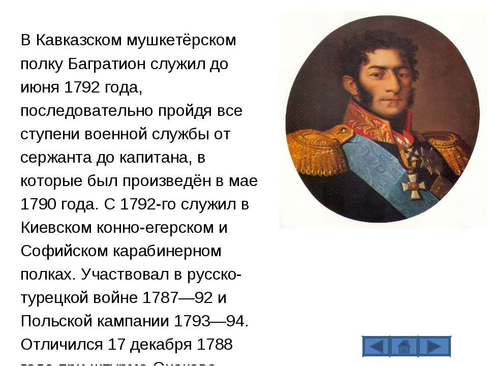 В Кавказском мушкетёрском полку Багратион служил до июня 1792 года, последова...