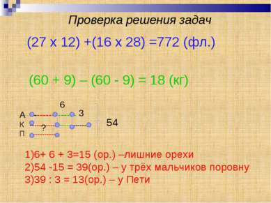 Проверка решения задач (27 x 12) +(16 x 28) =772 (фл.) (60 + 9) – (60 - 9) = ...