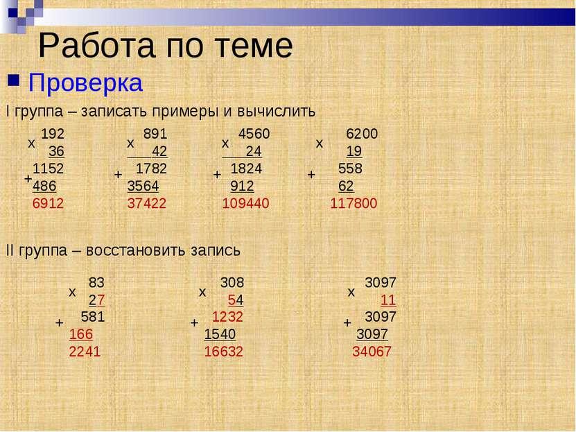 Проверка I группа – записать примеры и вычислить II группа – восстановить зап...