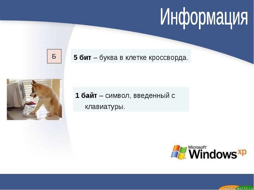 5 бит – буква в клетке кроссворда. Б 1 байт – символ, введенный с клавиатуры.