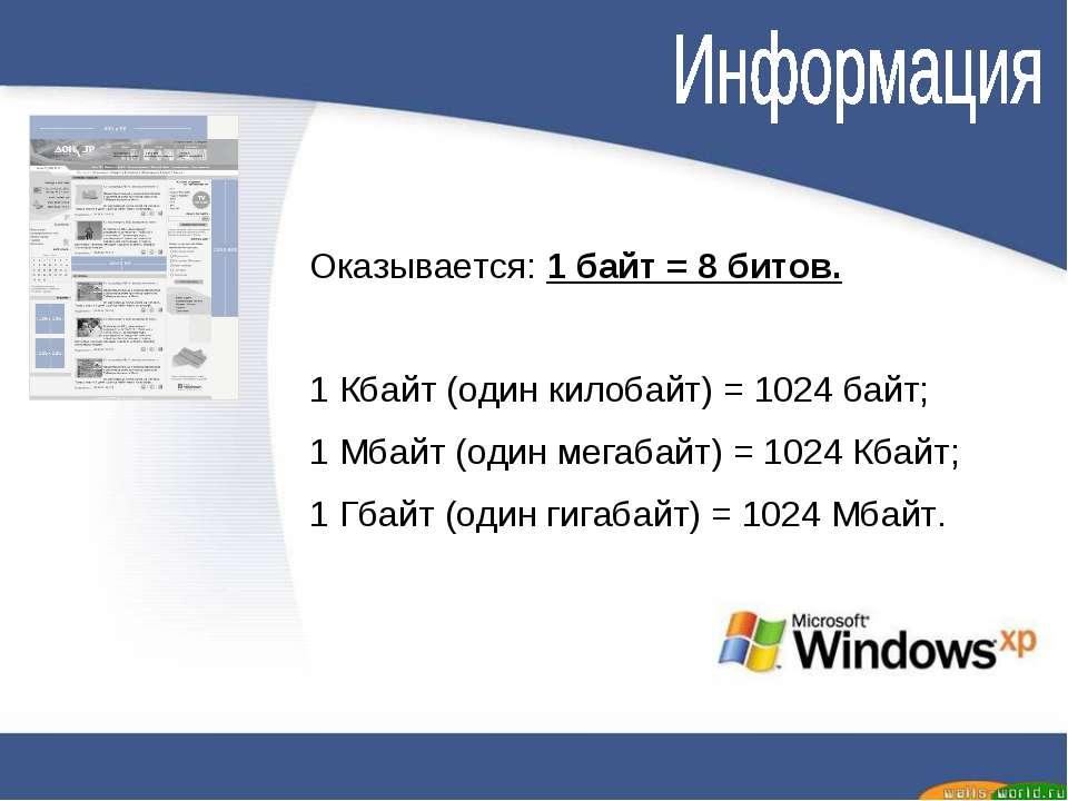 Оказывается: 1 байт = 8 битов. 1 Кбайт (один килобайт) = 1024 байт; 1 Мбайт (...