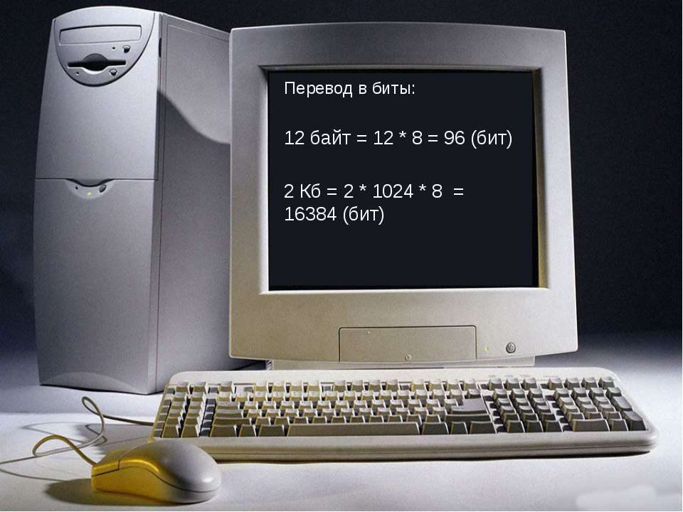 Перевод в биты: 12 байт = 12 * 8 = 96 (бит) 2 Кб = 2 * 1024 * 8 = 16384 (бит)