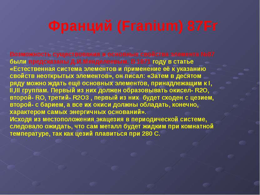 Франций (Franium) 87Fr Возможность существования и основные свойства элемента...