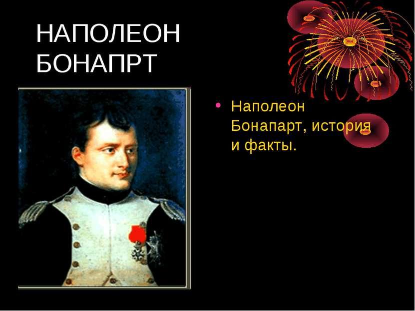 НАПОЛЕОН БОНАПРТ Наполеон Бонапарт, история и факты.