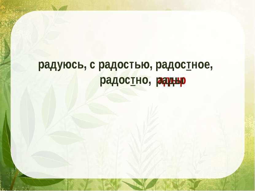 радуюсь, с радостью, радостное, радостно, адыр рады