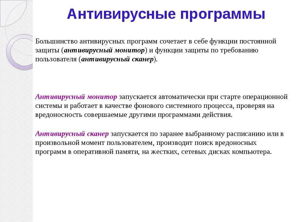 Антивирусные программы Большинство антивирусных программ сочетает в себе функ...