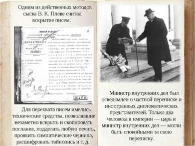 Одним из действенных методов сыска В. К. Плеве считал вскрытие писем. Министр...