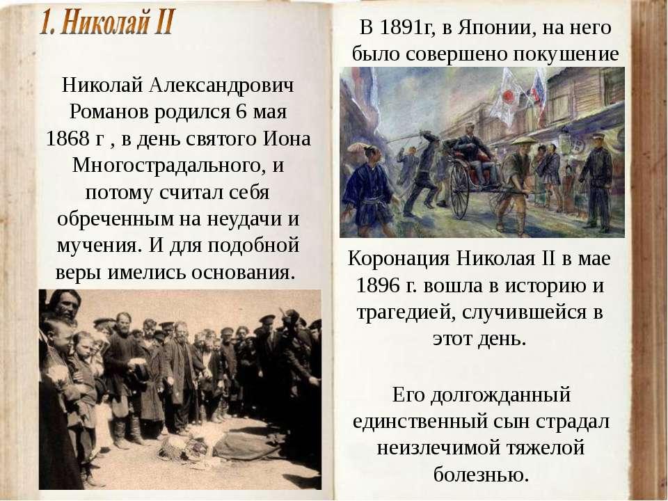 Николай Александрович Романов родился 6 мая 1868 г , в день святого Иона Мног...