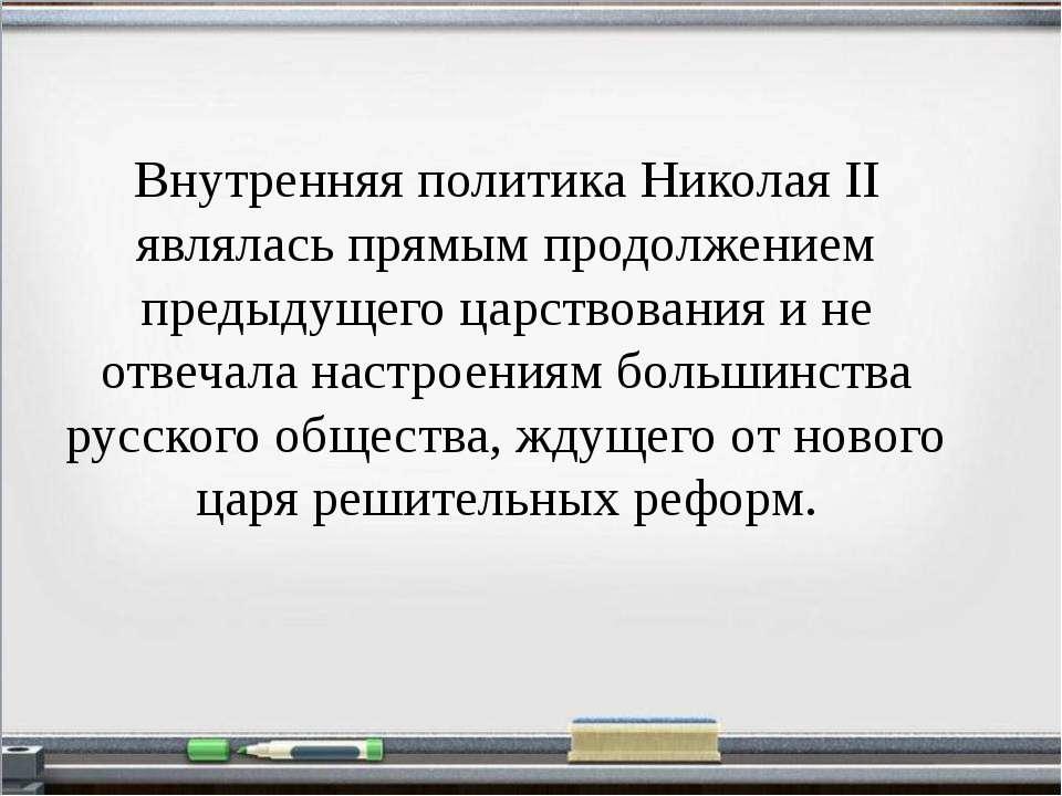 Внутренняя политика Николая II являлась прямым продолжением предыдущего царст...