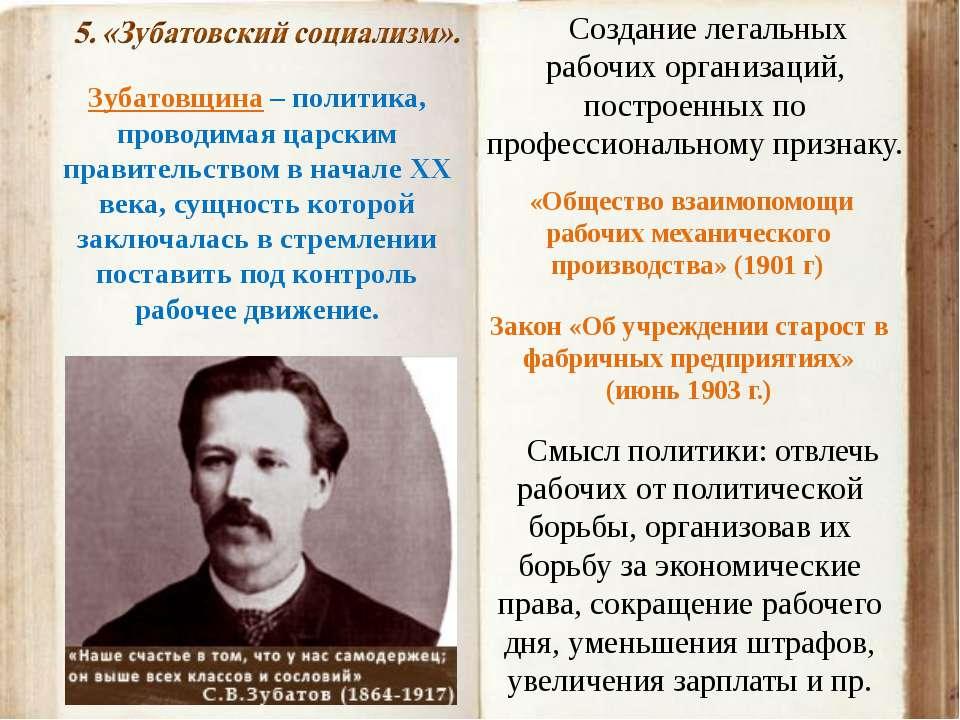Зубатовщина – политика, проводимая царским правительством в начале ХХ века, с...