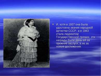 И, хотя в 1937 она была удостоена звания народной артистки СССР, а в 1943 ста...