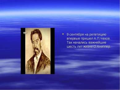 9 сентября на репетицию впервые пришел А.П.Чехов. Так начались важнейшие шест...