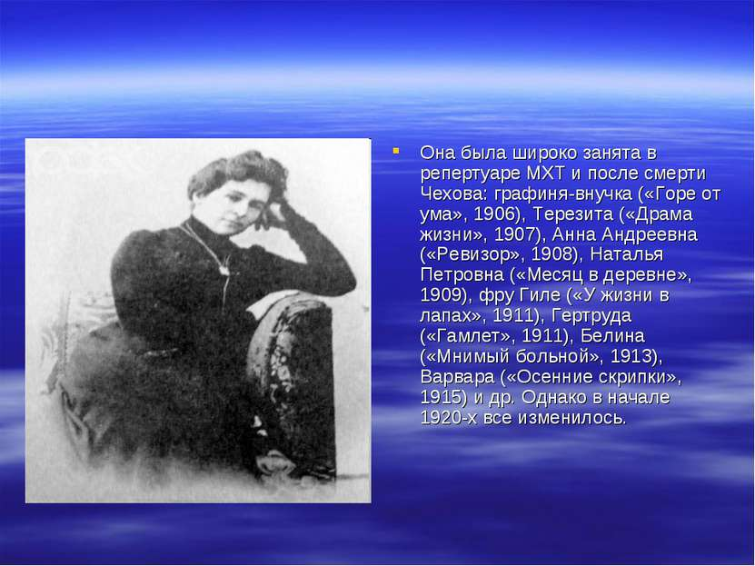 Она была широко занята в репертуаре МХТ и после смерти Чехова: графиня-внучка...