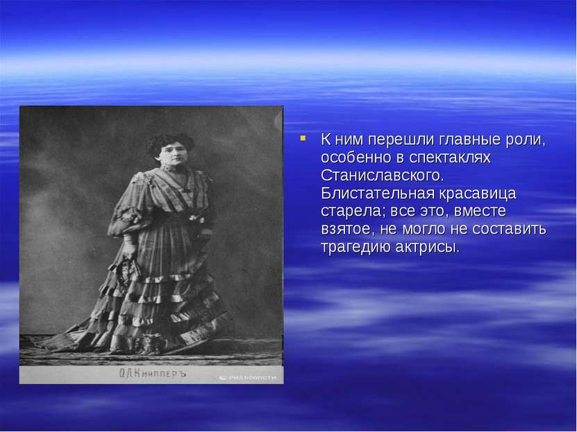 К ним перешли главные роли, особенно в спектаклях Станиславского. Блистательн...