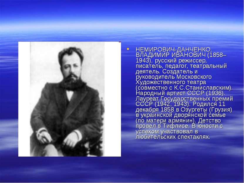 НЕМИРОВИЧ-ДАНЧЕНКО, ВЛАДИМИР ИВАНОВИЧ (1858–1943), русский режиссер, писатель...