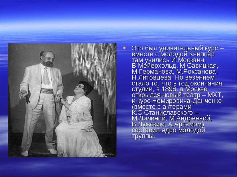 Это был удивительный курс – вместе с молодой Книппер там учились И.Москвин, В...