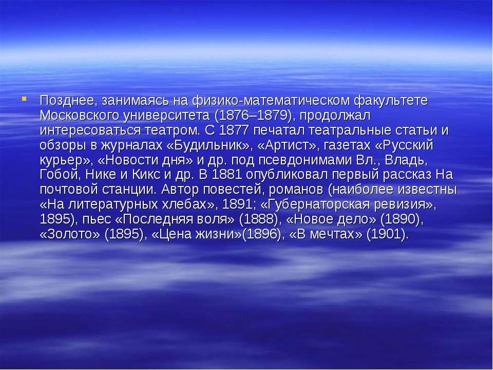 Позднее, занимаясь на физико-математическом факультете Московского университе...