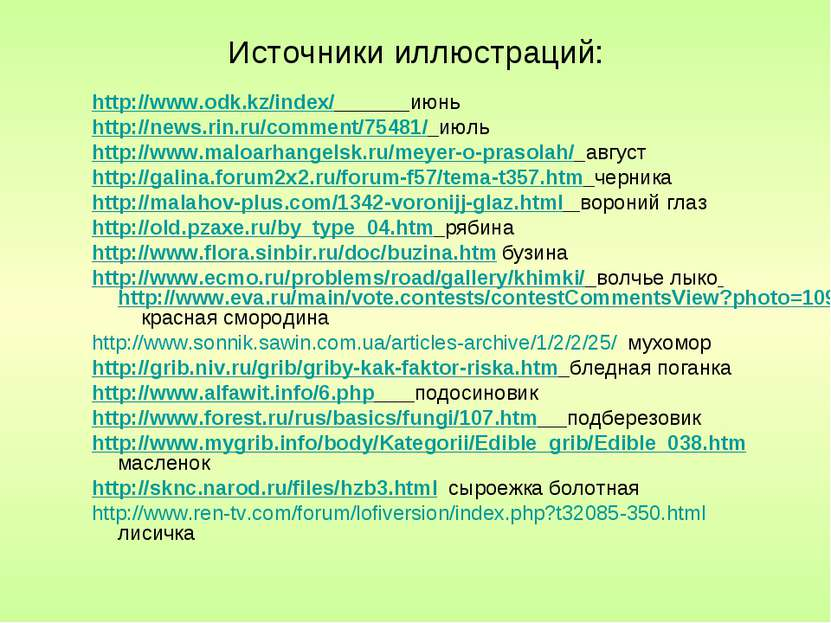 Источники иллюстраций: http://www.odk.kz/index/ июнь http://news.rin.ru/comme...