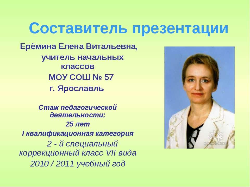 Составитель презентации Ерёмина Елена Витальевна, учитель начальных классов М...