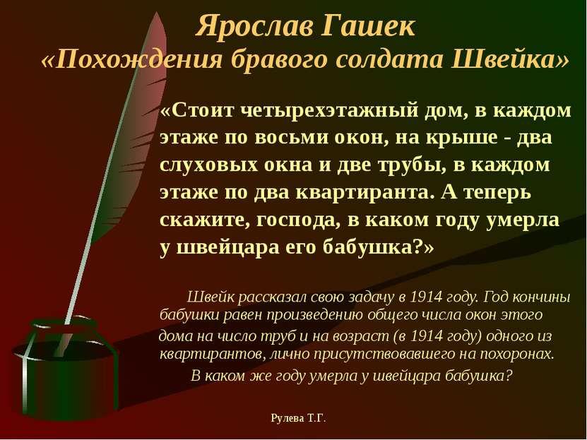 Ярослав Гашек «Похождения бравого солдата Швейка» Швейк рассказал свою задачу...