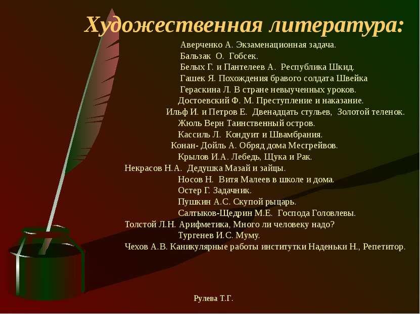 Художественная литература: Аверченко А. Экзаменационная задача. Бальзак О. Го...