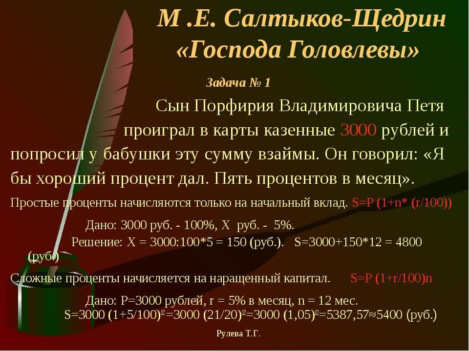 М .Е. Салтыков-Щедрин «Господа Головлевы» Задача № 1 Сын Порфирия Владимирови...