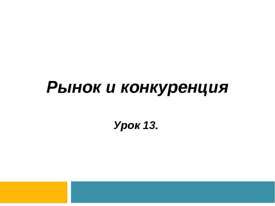 Рынок и конкуренция Урок 13.