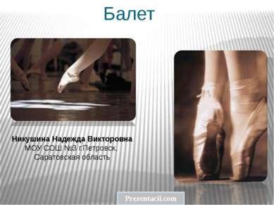 Балет Никушина Надежда Викторовна МОУ СОШ №3 г.Петровск, Саратовская область