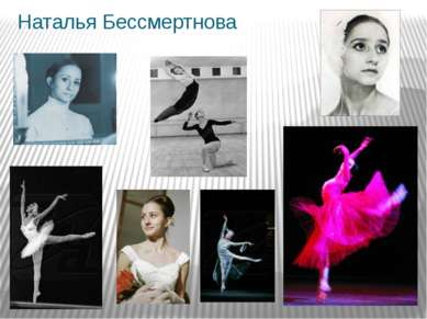 Наталья Бессмертнова
