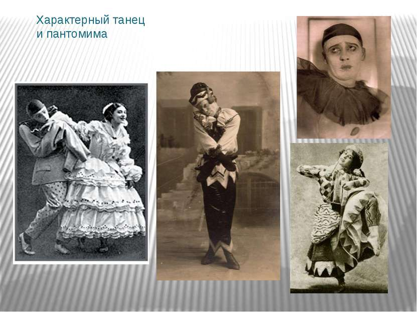 Характерный танец и пантомима