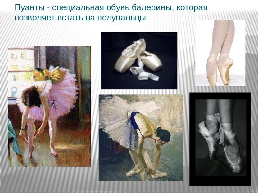 Пуанты - специальная обувь балерины, которая позволяет встать на полупальцы
