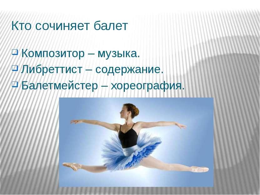 Мелодия для балета скачать