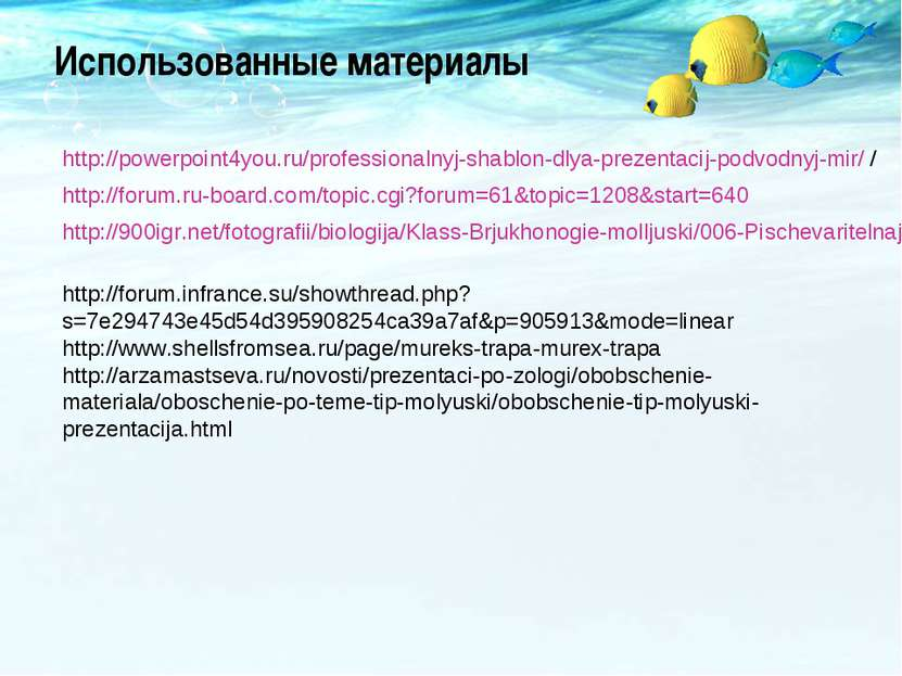 Использованные материалы http://powerpoint4you.ru/professionalnyj-shablon-dly...