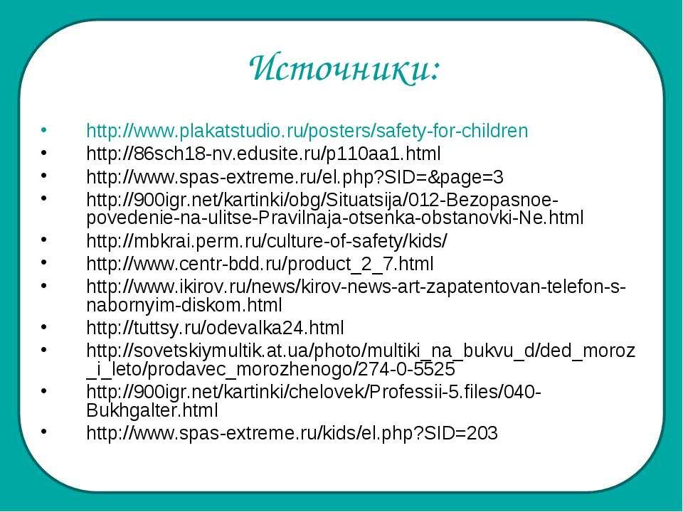 Источники: http://www.plakatstudio.ru/posters/safety-for-children http://86sc...