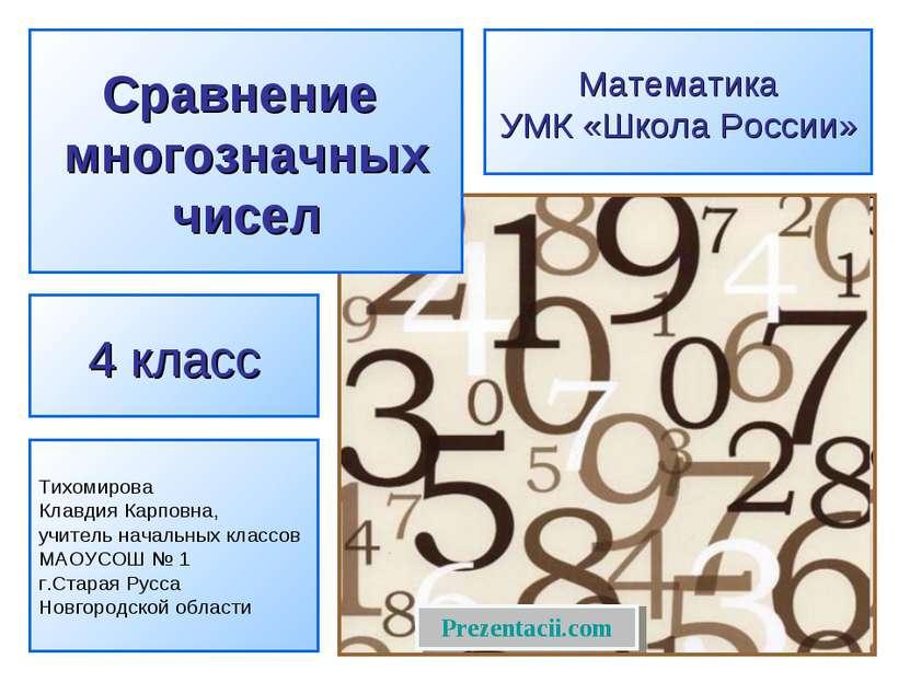 Сравнение многозначных чисел Тихомирова Клавдия Карповна, учитель начальных к...