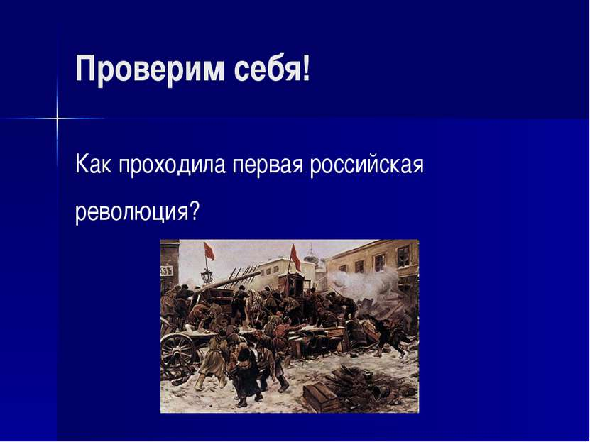 Проверим себя! Как проходила первая российская революция?